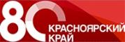 80 лет образования Красноярского края